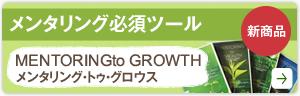 メンター制度支援ツールMENTORING to GROWTH