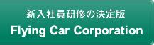 新入社員研修の決定版Flying Car Corporation