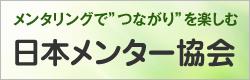 日本メンター協会