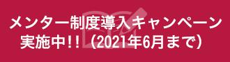メンター制度導入キャンペーン実施中!!(2021年6月マデ)