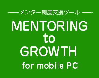 メンター制度支援ツール 『MENTORING to GROWTH For mobile PC』