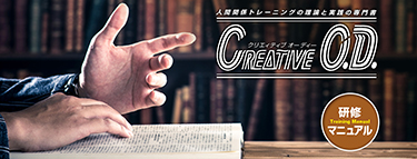 CREATIVE O.D.