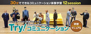 Try!コミュニケーション