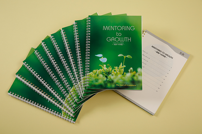 MENTORING to GROWTH-基本版-