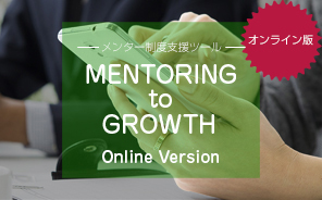 MENTORING to GROWTHモバイル版