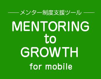 メンター制度支援ツール 『MENTORING to GROWTH  スマホ版』