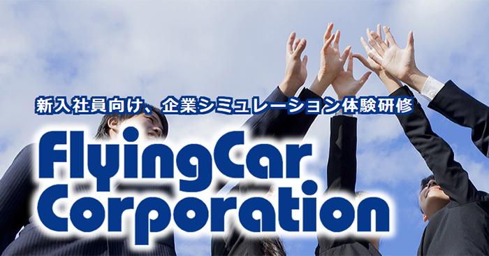 フライングカー・コーポレーション