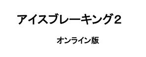 アイスブレイク2オンラインセット