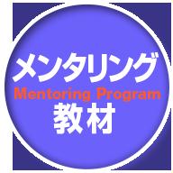 メンタリングプログラム