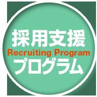 採用支援プログラム
