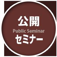 公開セミナー