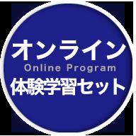 オンライン体験学習