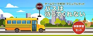 体験学習セット「バスは待ってくれない」