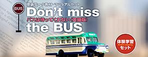 体験学習セット「Don't miss the BUS」