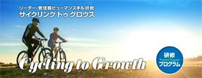 サイクリング トゥ グロウス