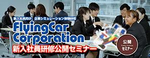 フライングカーコーポレーション新入社員研修公開セミナー