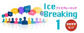 体験学習セット「アイス・ブレーキング1」
