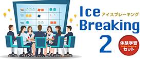 体験学習セット「アイス・ブレーキング2」