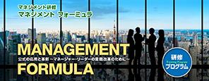 マネジメント・フォーミュラ