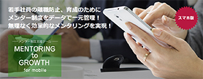 『MENTORING to GROWTH』モバイル版