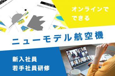 オンラインでできる 新入社員・若手社員研修 「ニューモデル航空機」