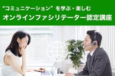 コミュニケーションを学ぶ・楽しむ オンラインファシリテーター認定講座
